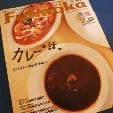 シティ情報Fukuokaに載りました~。