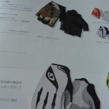 2014 GIRO CYCLE 早期予約受付中!(22日まで)