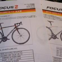 FOCUS CULEBRO SL 3.0&2015年モデル予約受付開始!
