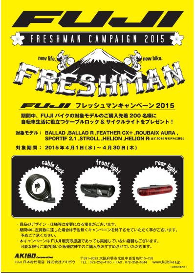 fuji2015-fresh